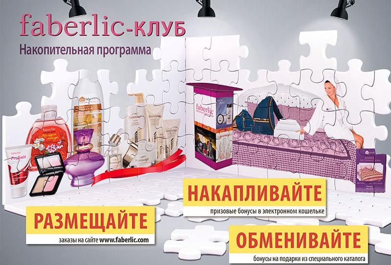 Онлайн каталог Сайт Фаберлик Россия 44