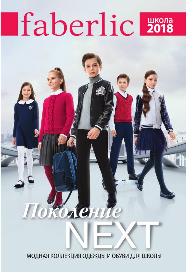 Фаберлик каталог школьной одежды, форма фаберлик