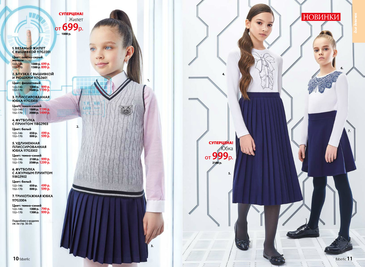 f9a6cb7a8044 ... школьная форма Фаберлик, аксессуары для школы Фаберлик, фаберлик школа, фаберлик  школьная, школьный