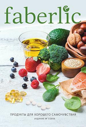 Фаберлик каталог Здоровья, здоровье фаберлик