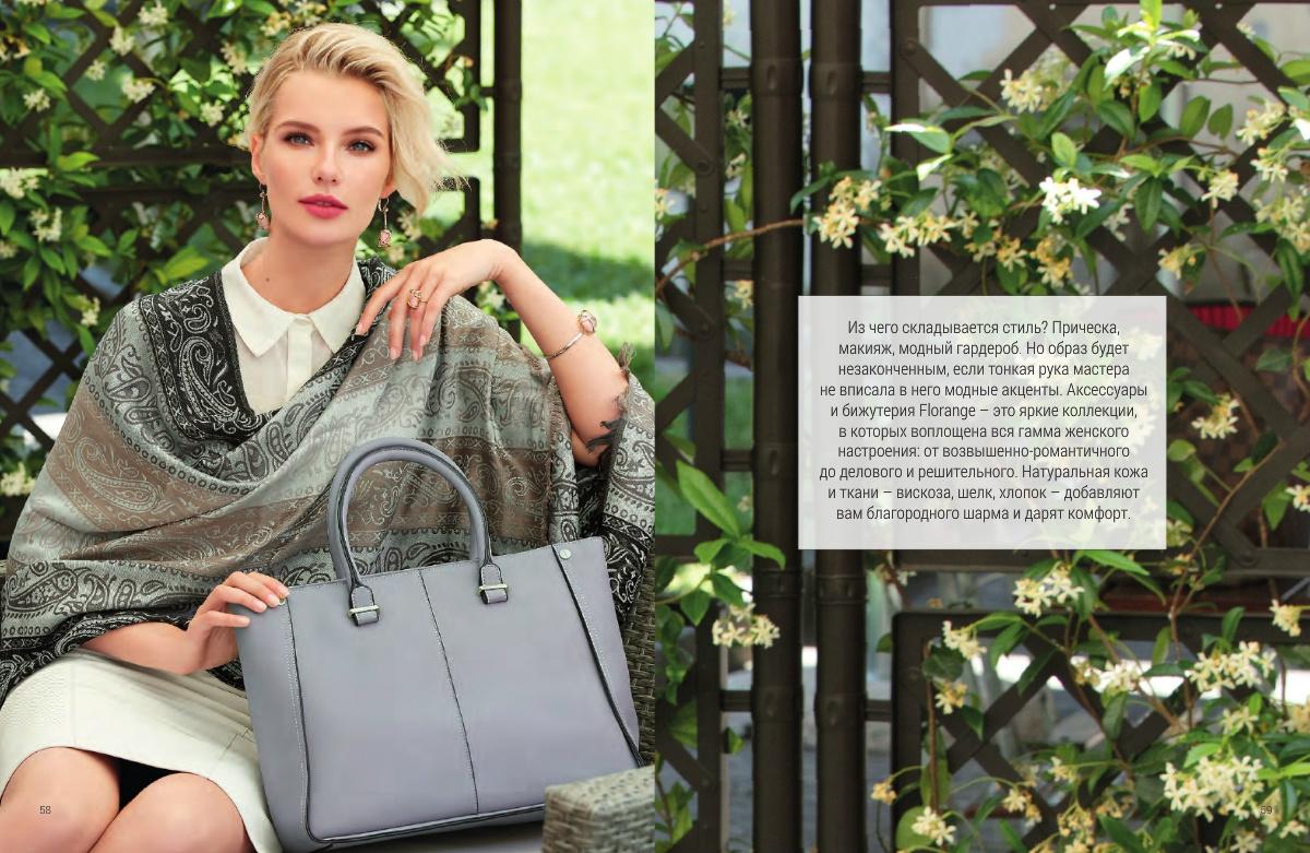 Смотреть Каталоги Одежды Женской Доставка