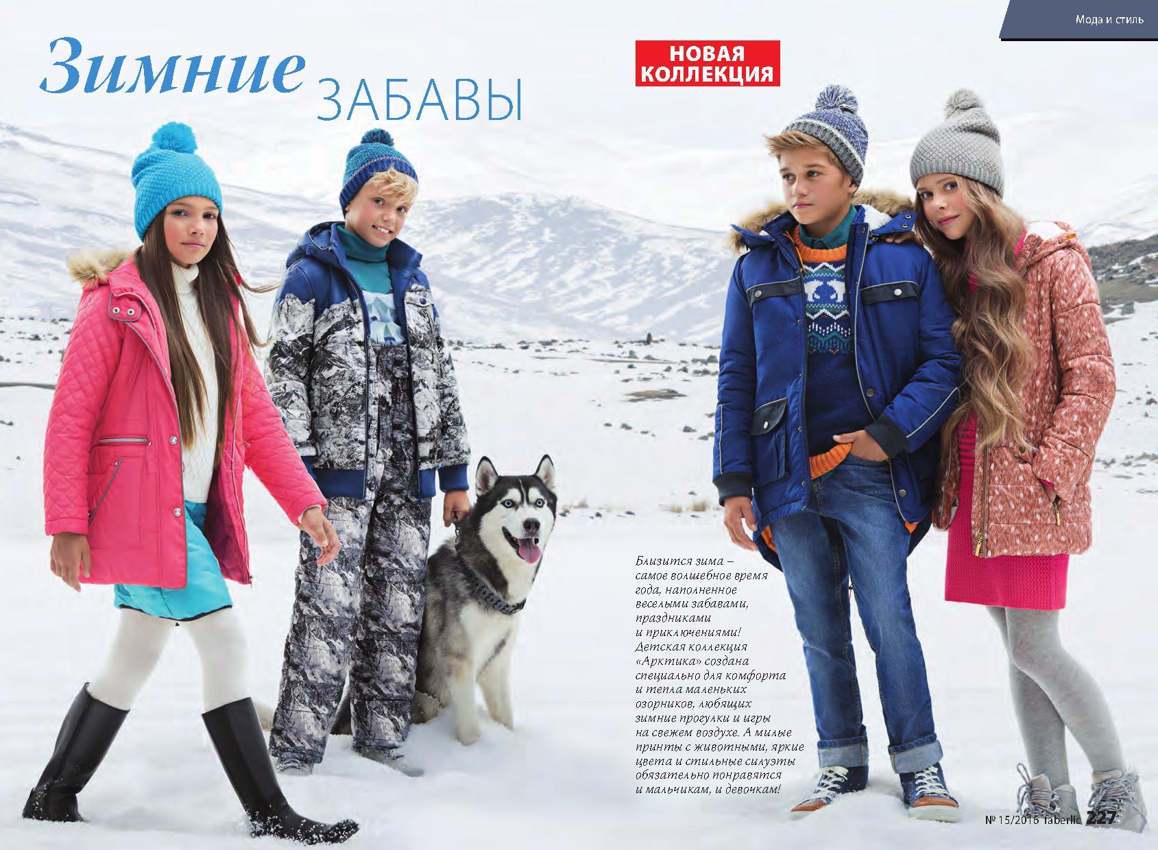 Фаберлик детская одежда, детская коллекция одежды арктика, одежды для  девочек, одежда для мальчиков ... 74cccf528aa