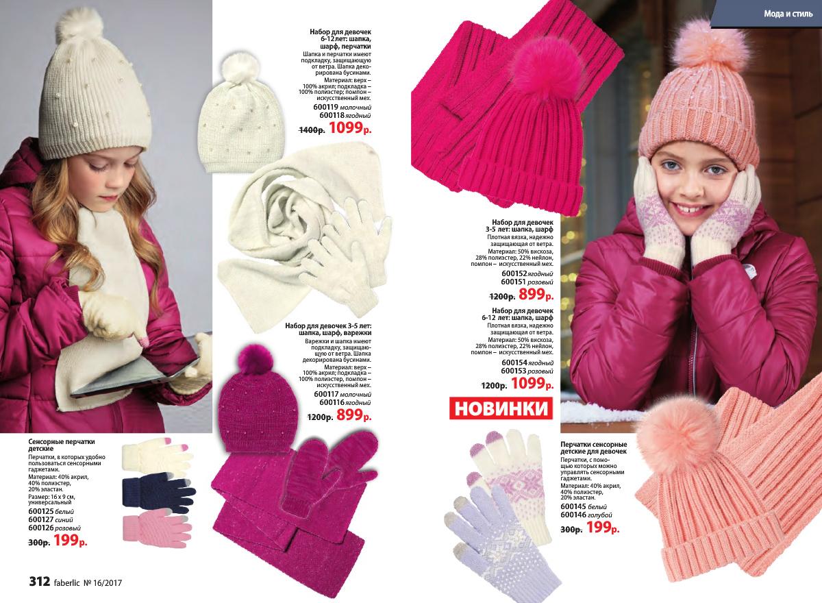 Детская одежда Фаберлик  Зимний уикенд (осень-зима 2017) ebed57291df2d