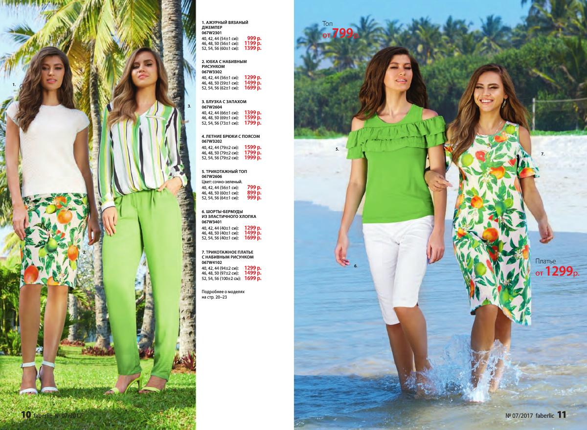 Фаберлик одежда для женщин платья 2017