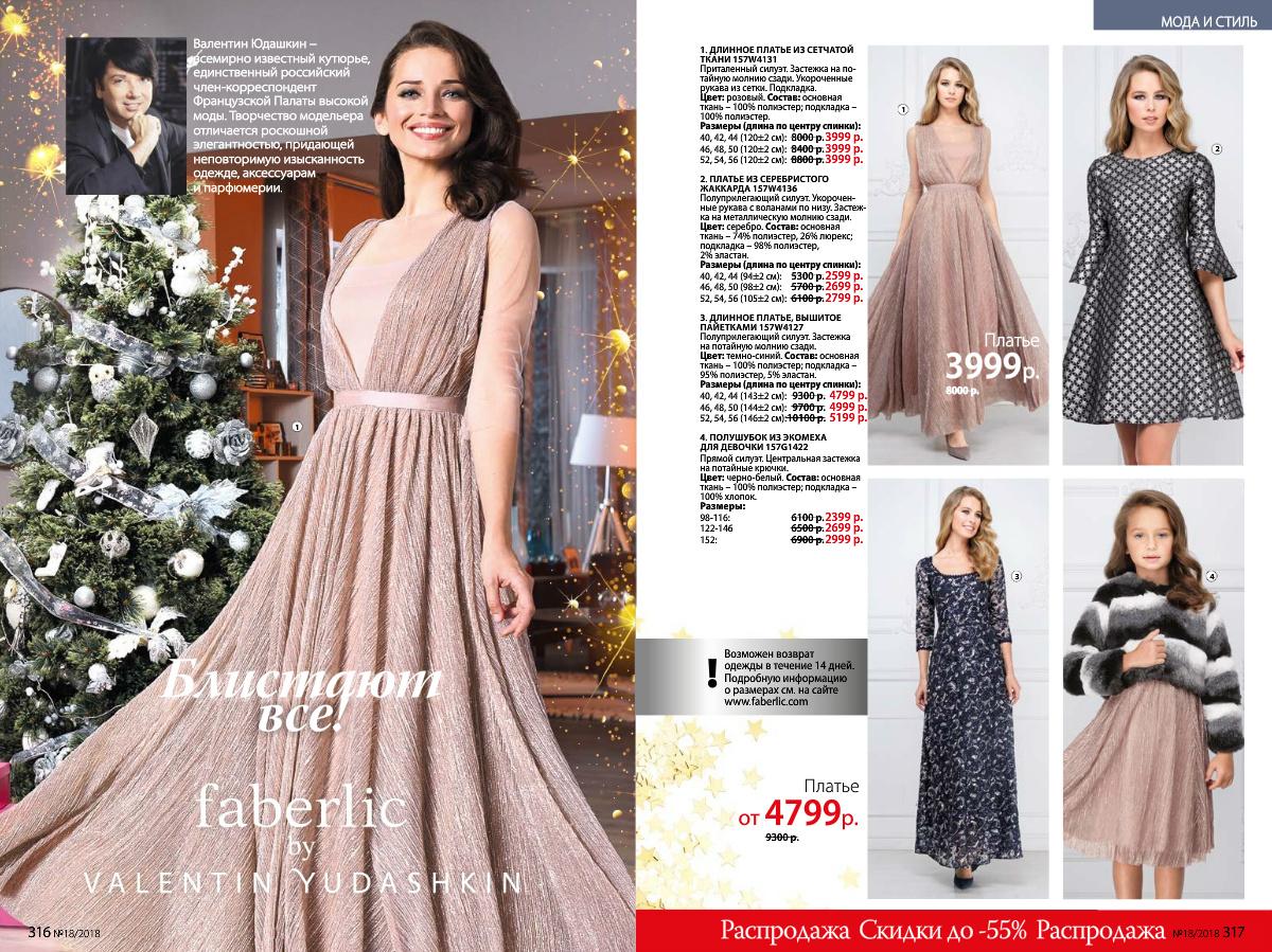 66c5ae1d800 Женская одежда. Платья из шоу Подиум для Фаберлик