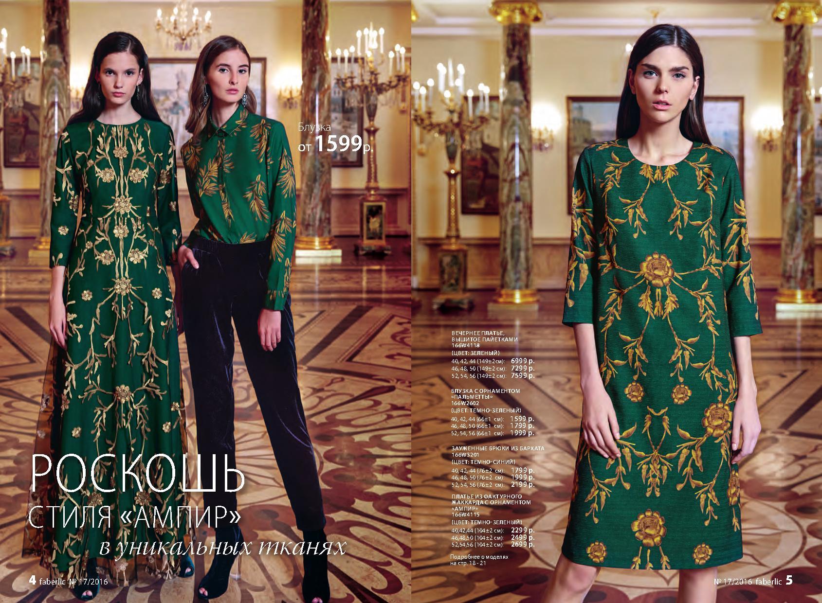 cc09e77db4b Коллекция женской одежды от Алены Ахмадуллиной - Ампир