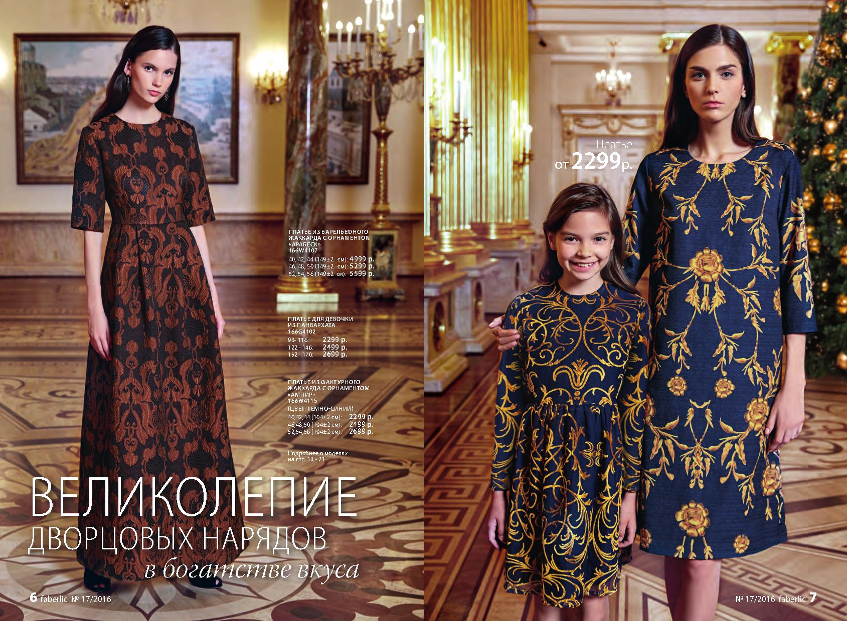 Платья коллекции алены ахмадулиной