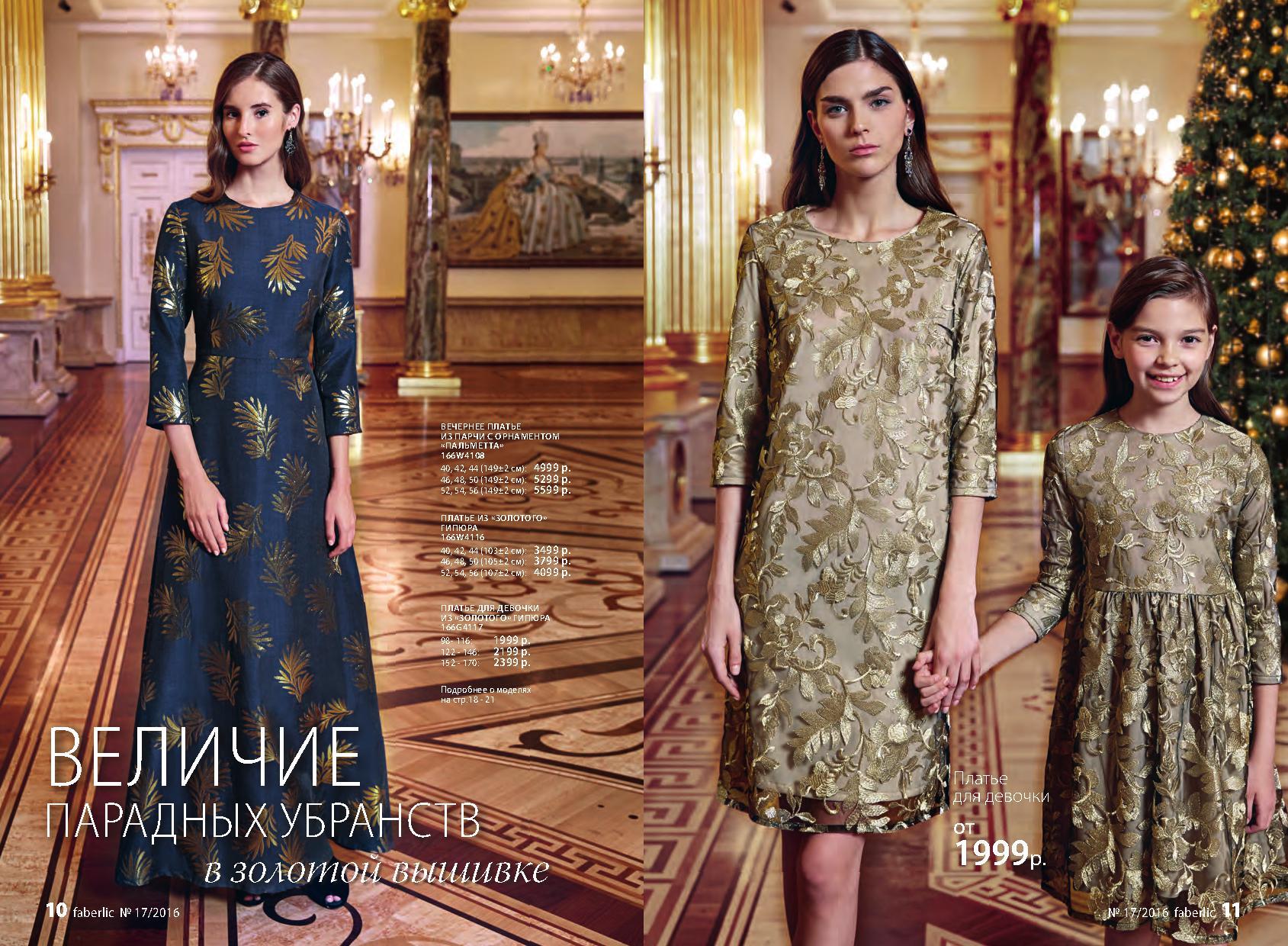 Отзывы о платье фаберлик ахмадулиной