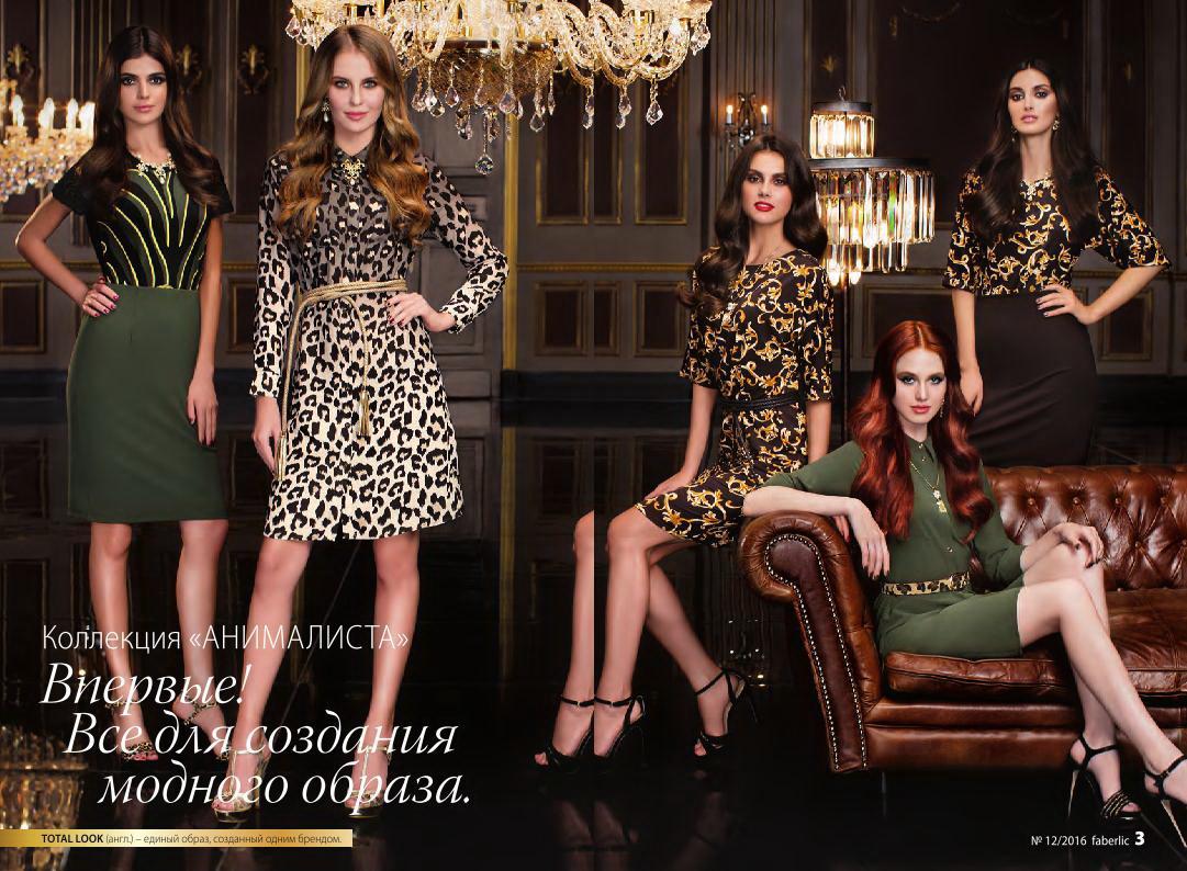 Коллекция фаберлик платья