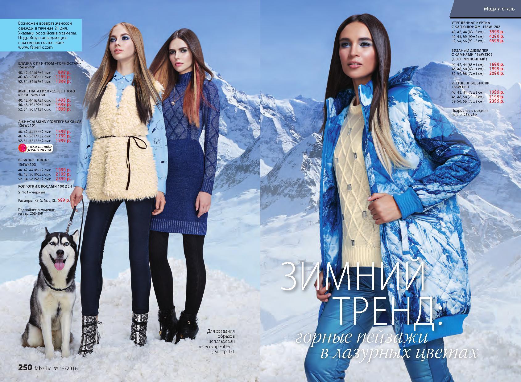 Интернет Магазин Фаберлик Одежда Для Женщин
