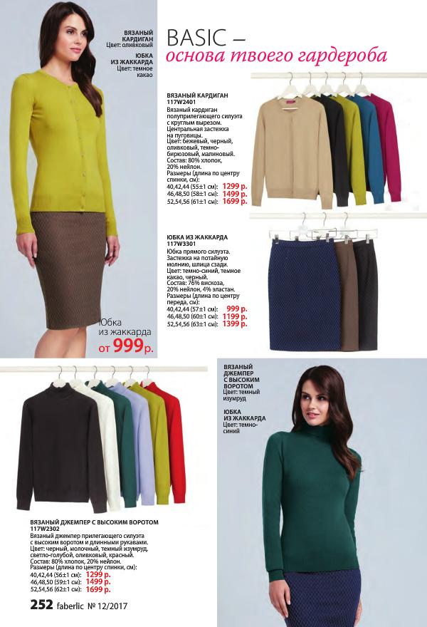 e53519ea5f1 Коллекция одежды для женщин от Фаберлик - Basic (офисный стиль)