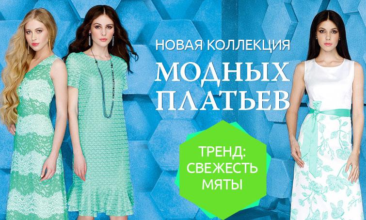 Платье от фаберлик для женщин 2017