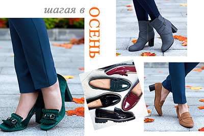 0bd5b92b1801 Женская обувь от Фаберлик